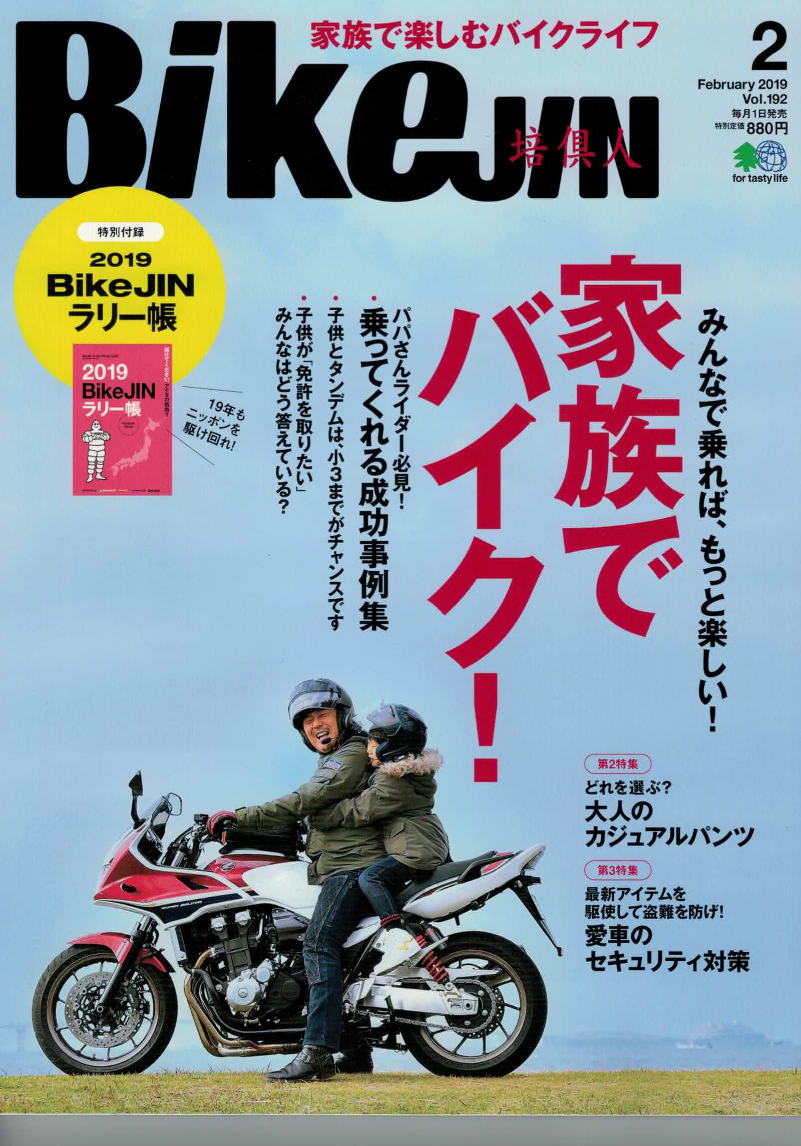 【BikeJIN2月号掲載】B+COM SB6X