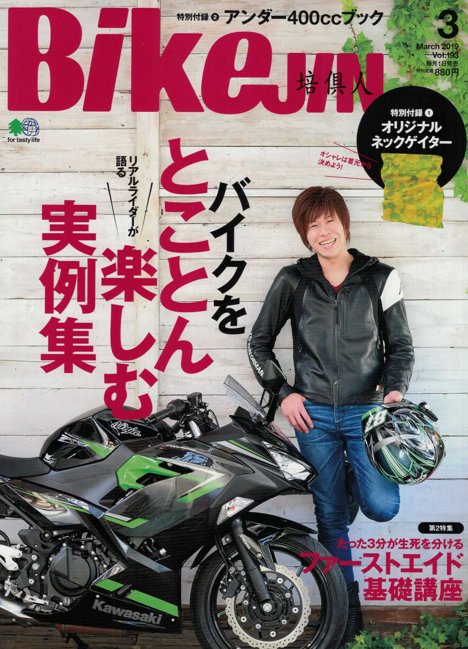 【BikeJIN3月号掲載】B+COM、LED RIBBON REVO、Lambretta