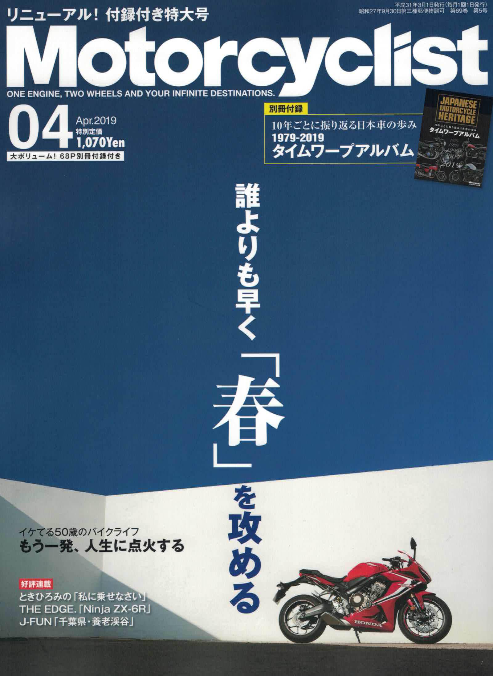 【Motorcyclist4月号掲載】LED RIBBON REVO