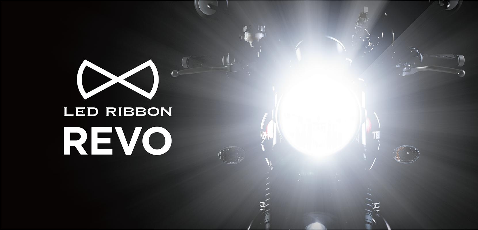 新製品「LED RIBBON H7 type2」リリースのご案内