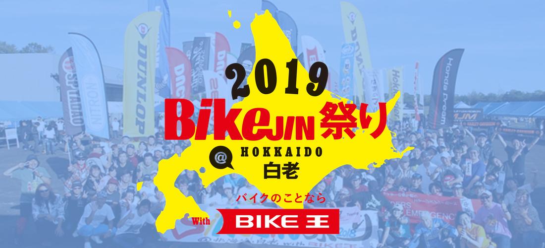 BikeJIN祭り@北海道・白老