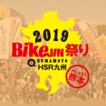 サインハウスイベント出展BikeJIN祭り熊本HSR九州2019