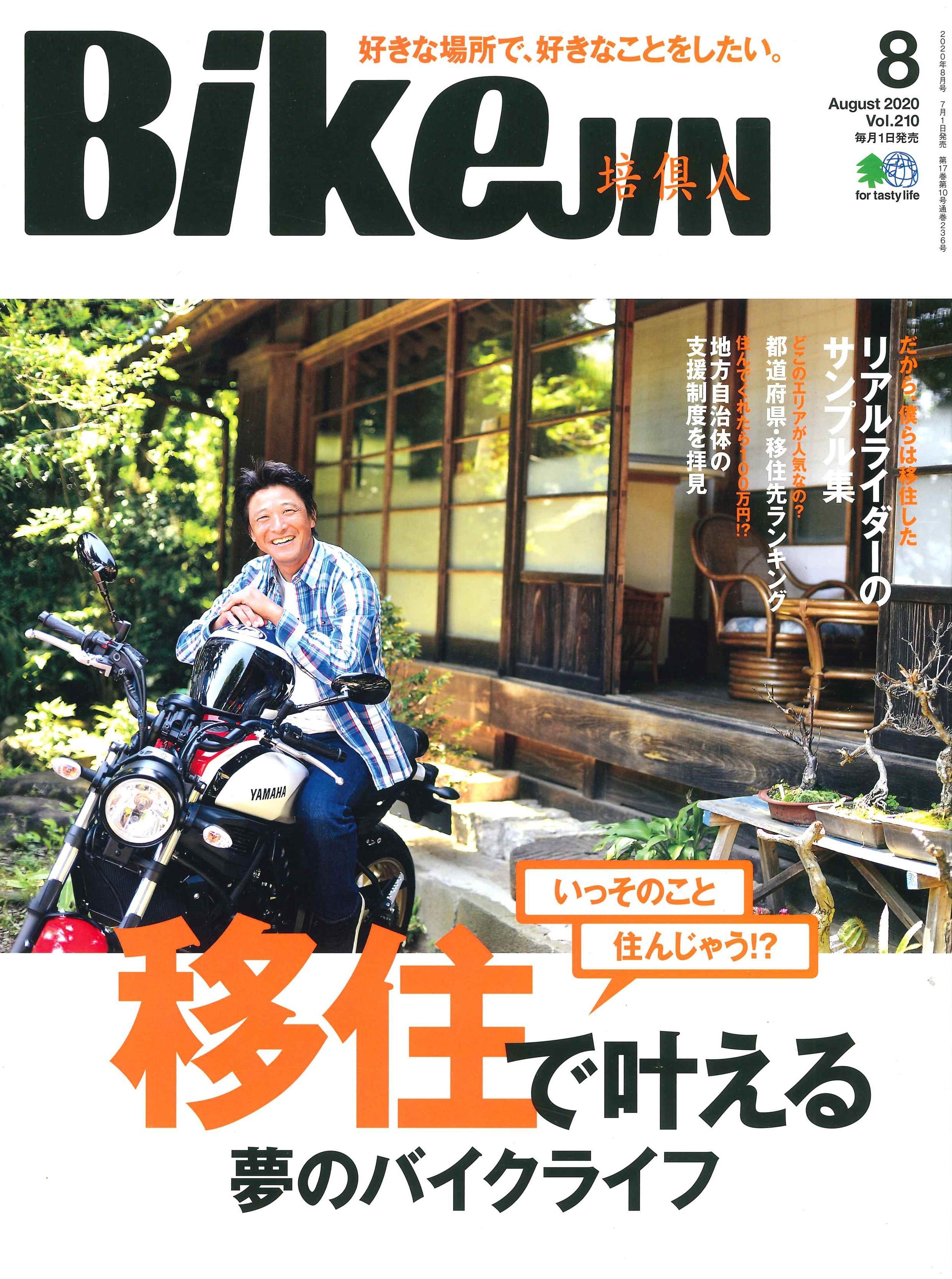 【BikeJin 2020年8月号掲載】『SYGNHOUSE MOUNT SYSTEM』