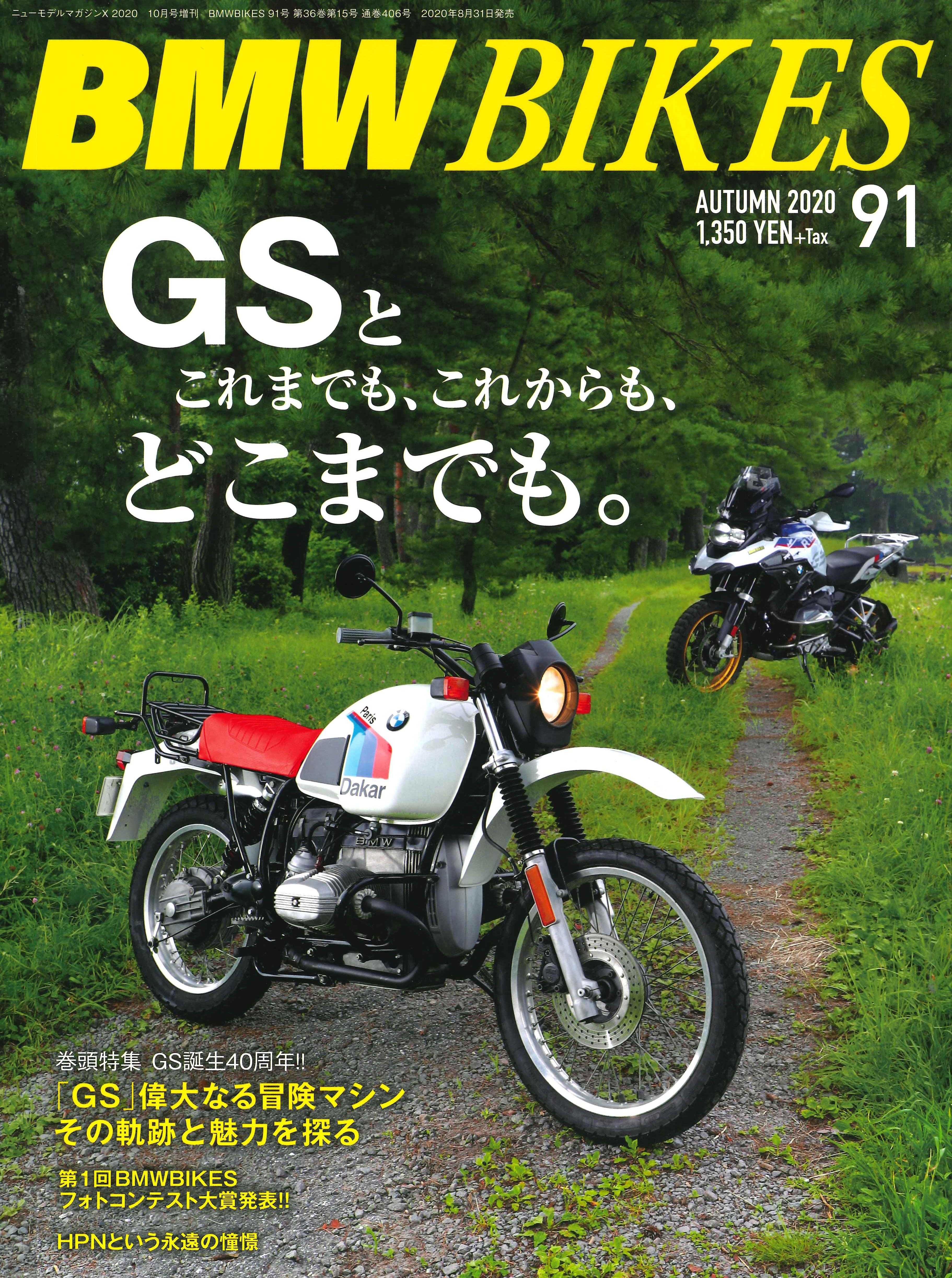 【BMWBIKES Vol.91】『B+COMヘルメットアタッチメント』