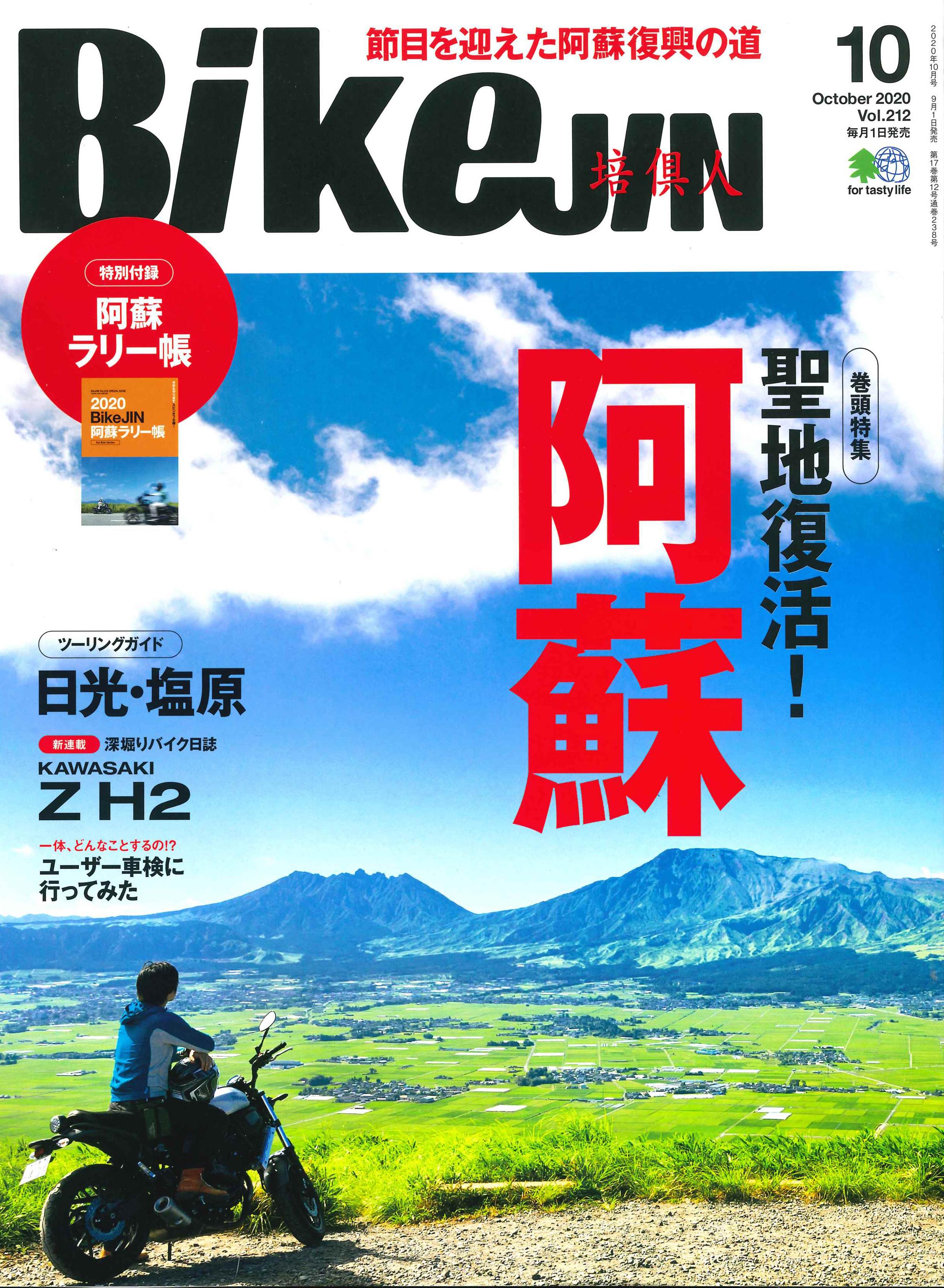 【BikeJin 2020年10月号掲載】『新・B+LINK始まる』