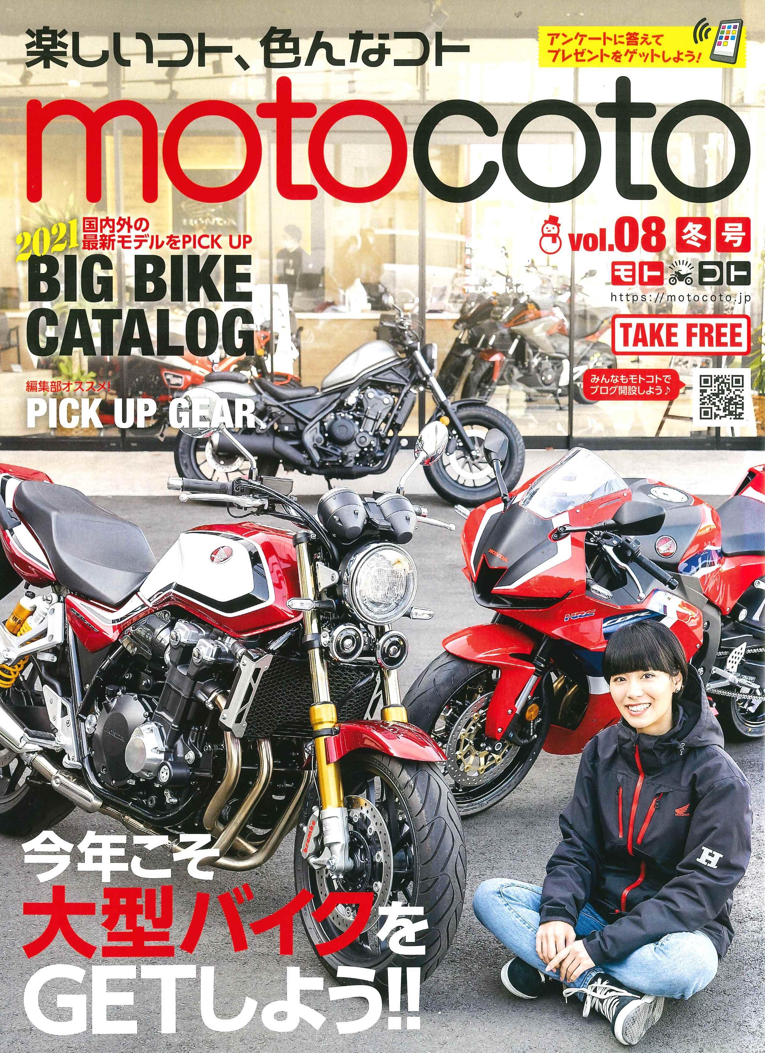 【motocoto vol.8掲載】B+COM U MOBILE APP