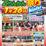 2りんかん祭りWinter 2020