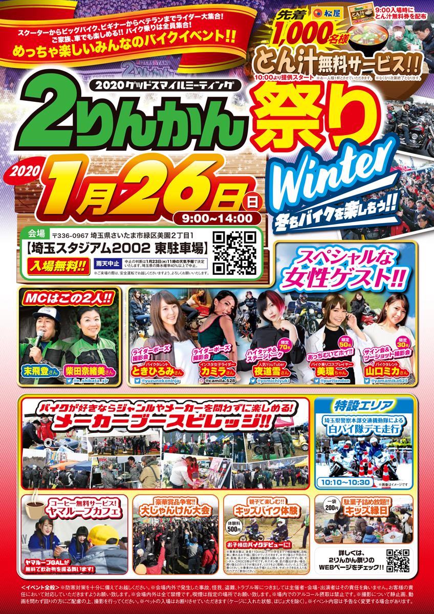【イベント出展】2りんかん祭りWinter 2020