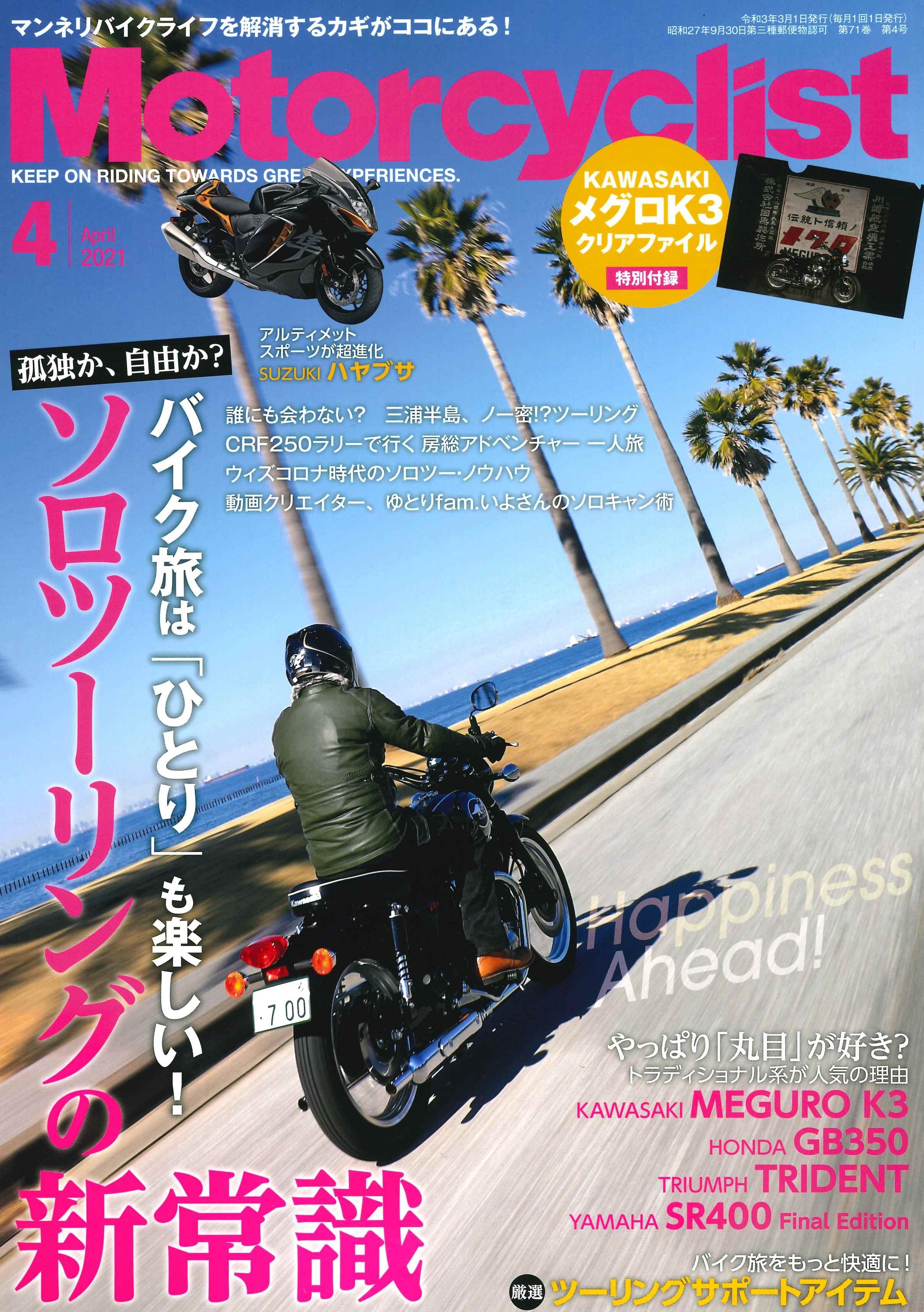 【Motorcyclist 2021年4月号掲載】B+COM Ruby Red(ルビーレッド) シリーズ
