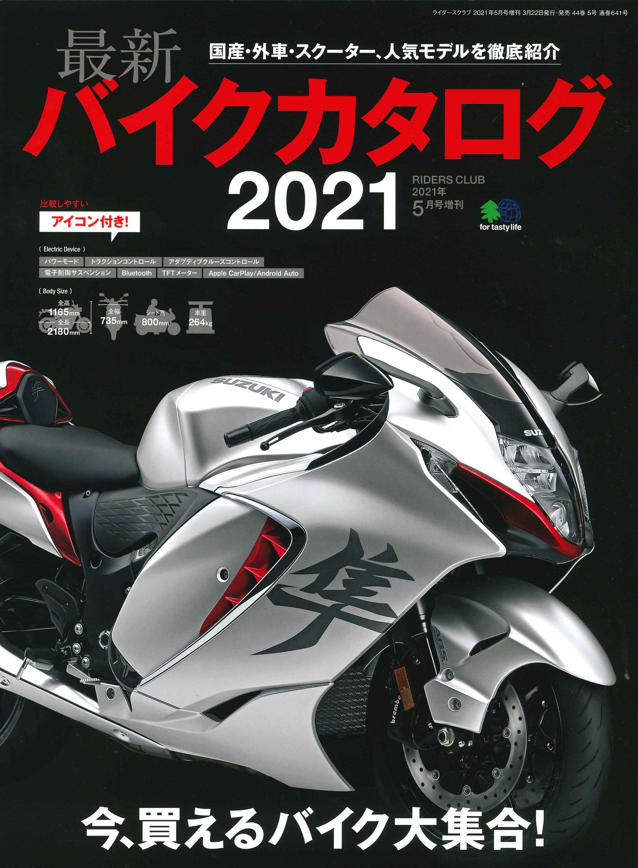 【最新バイクカタログ2021 掲載】B+COM SB6X / ONE / MOUNT SYSTEM
