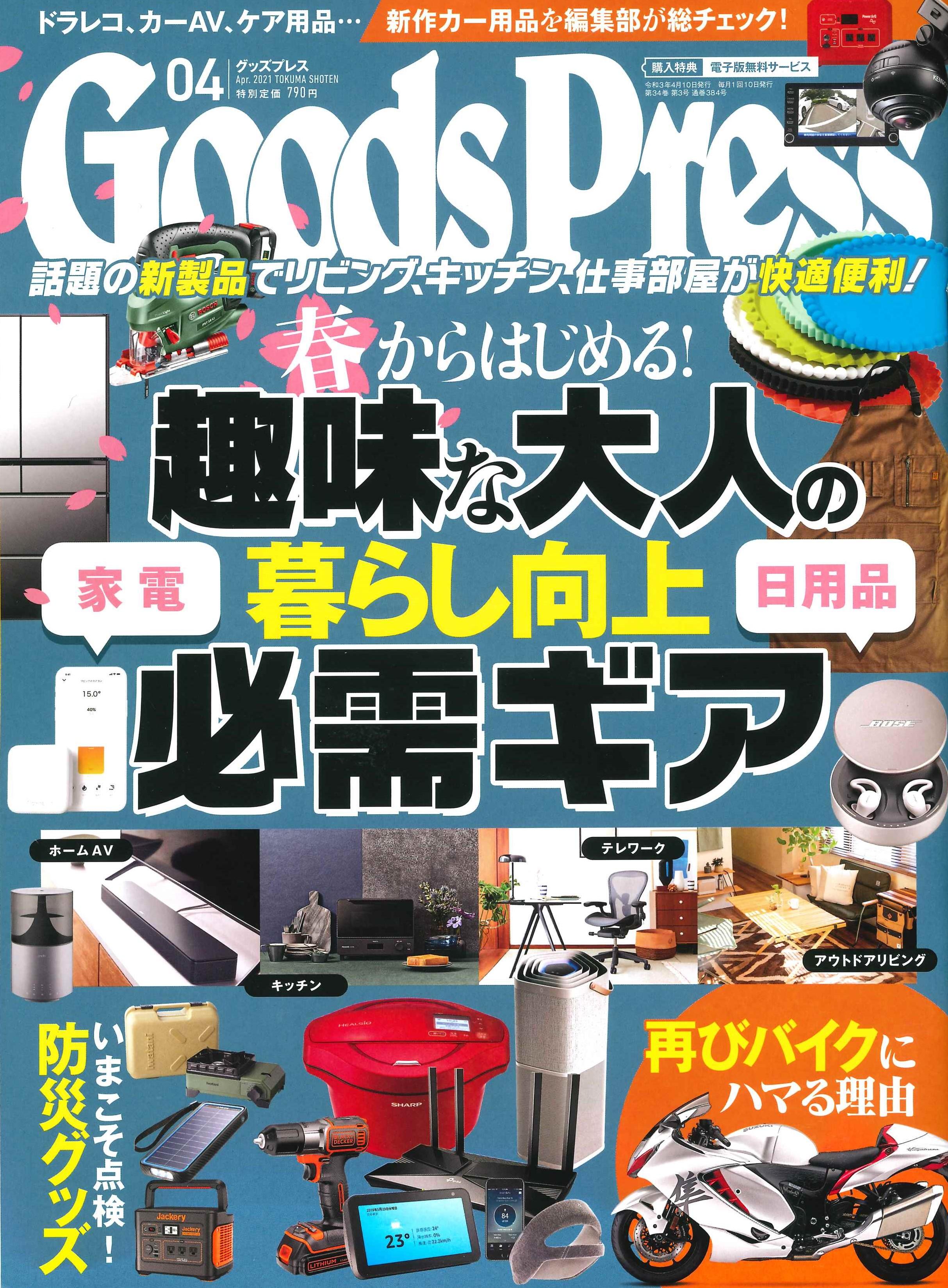 【GoodsPress 2021年4月号掲載】バイク用インカム B+COM SB6X