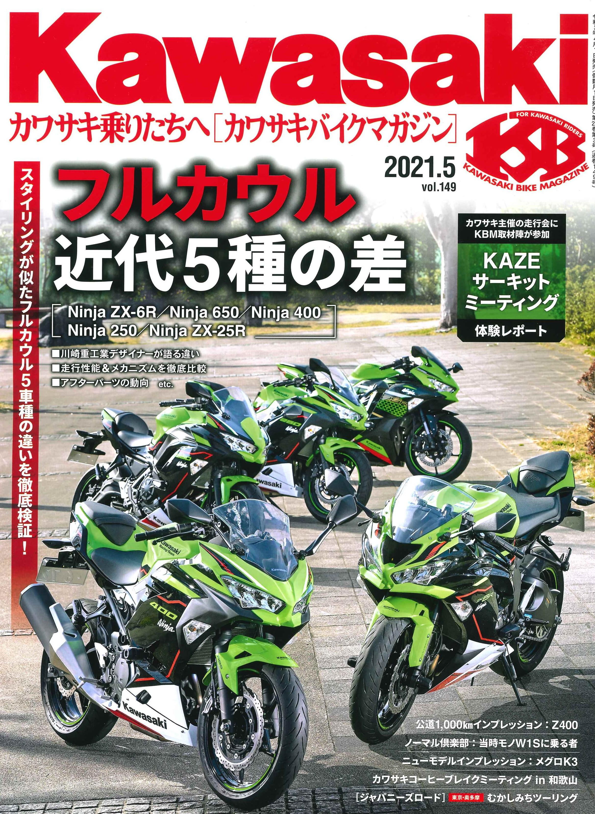 【カワサキバイクマガジン 2021年5月号掲載】バイク用インカム「B+COM ONE」