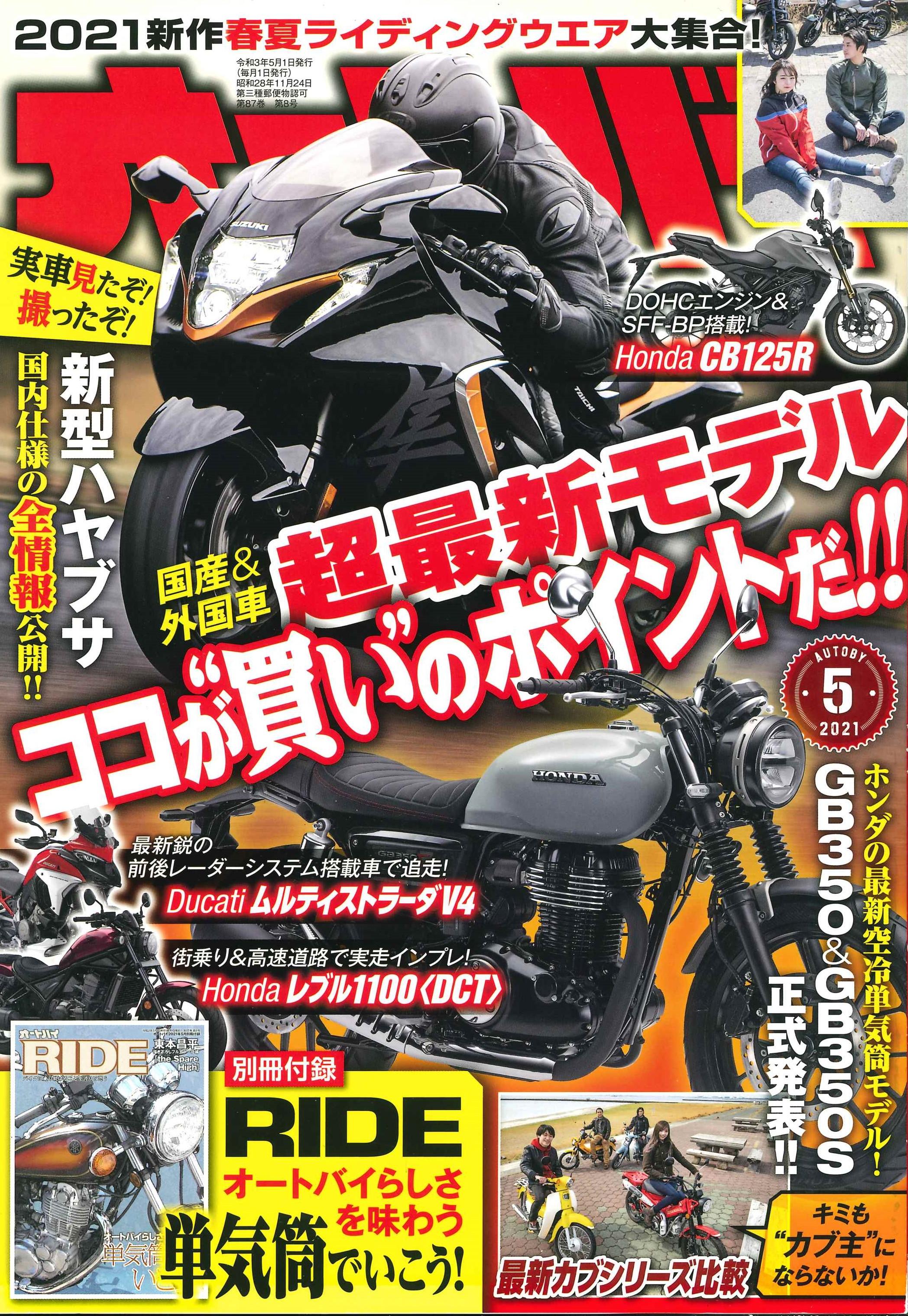 【月刊オートバイ 2021年5月号掲載】B+COM Ruby Red(ルビーレッド) シリーズ