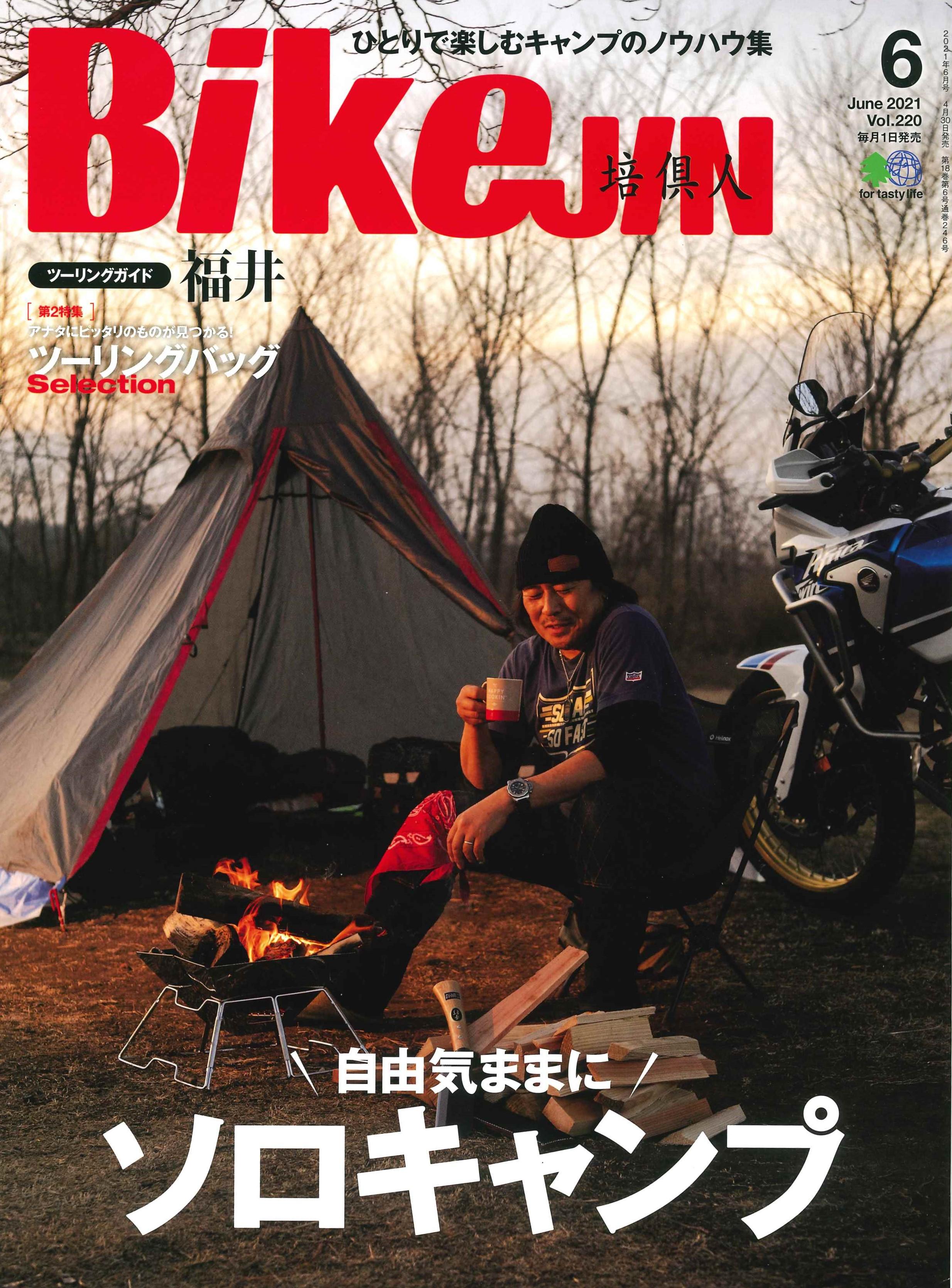 【BikeJIN 2021年6月号掲載】B+COM SB6X / ONE