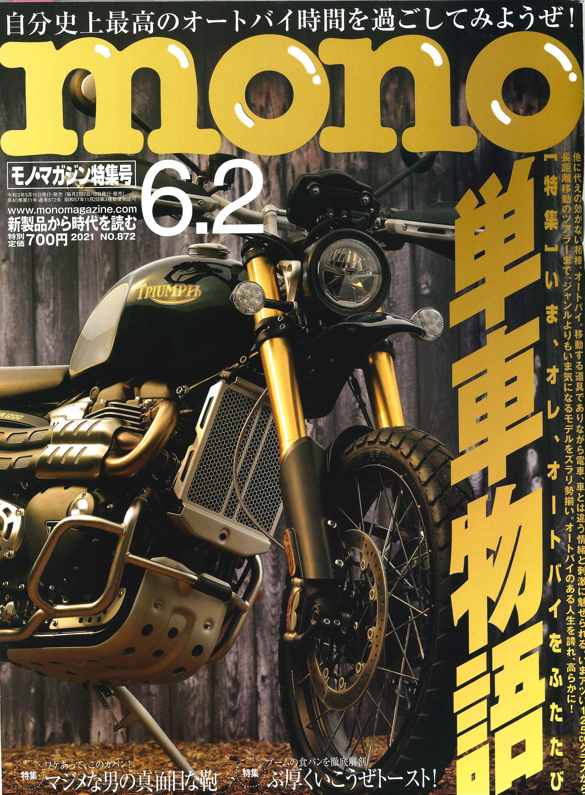 【MONO MAGAZINE (モノ・マガジン) 2021年6/2号掲載】B+COM SB6X