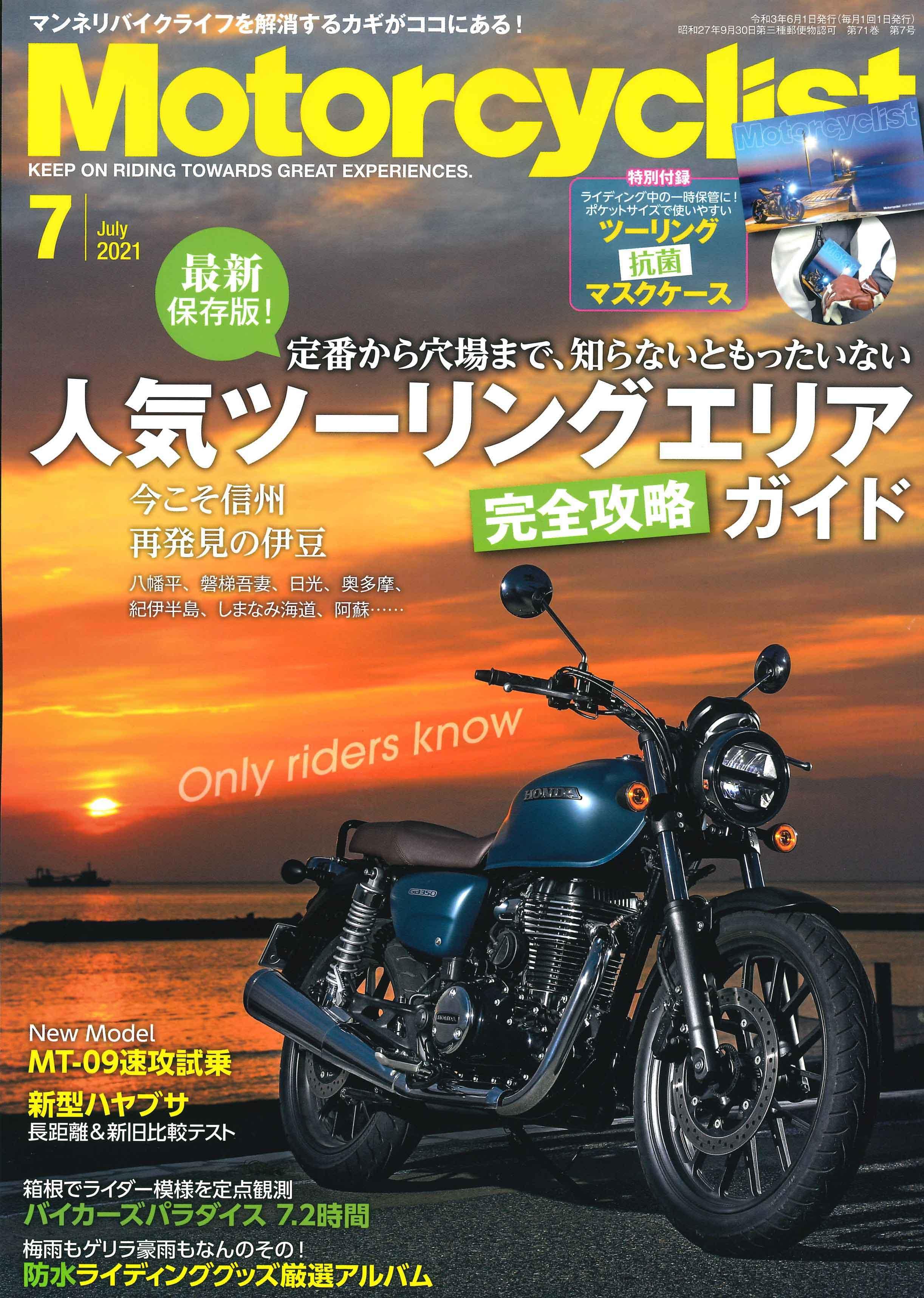 【Motorcyclist 2021年7月号掲載】B+COM SB6X / ONE