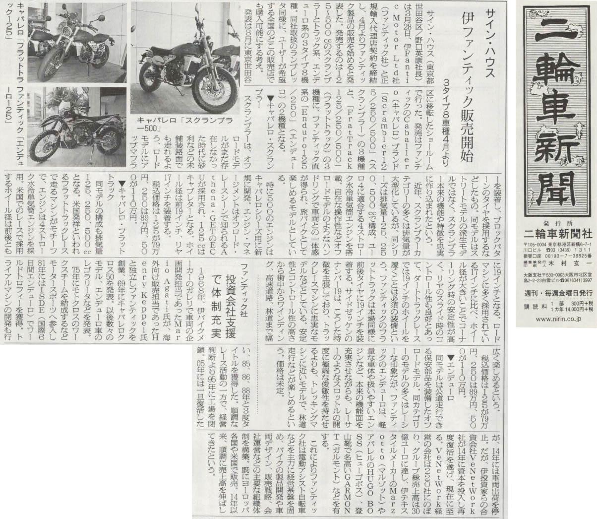 【二輪車新聞5/3掲載】FANTIC