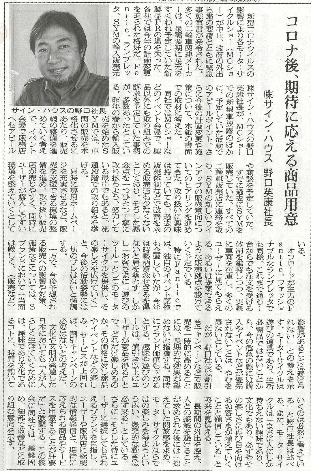 【二輪車新聞5/1・8掲載】Lambretta・FANTIC・SYM(エス・ワイ・エム)