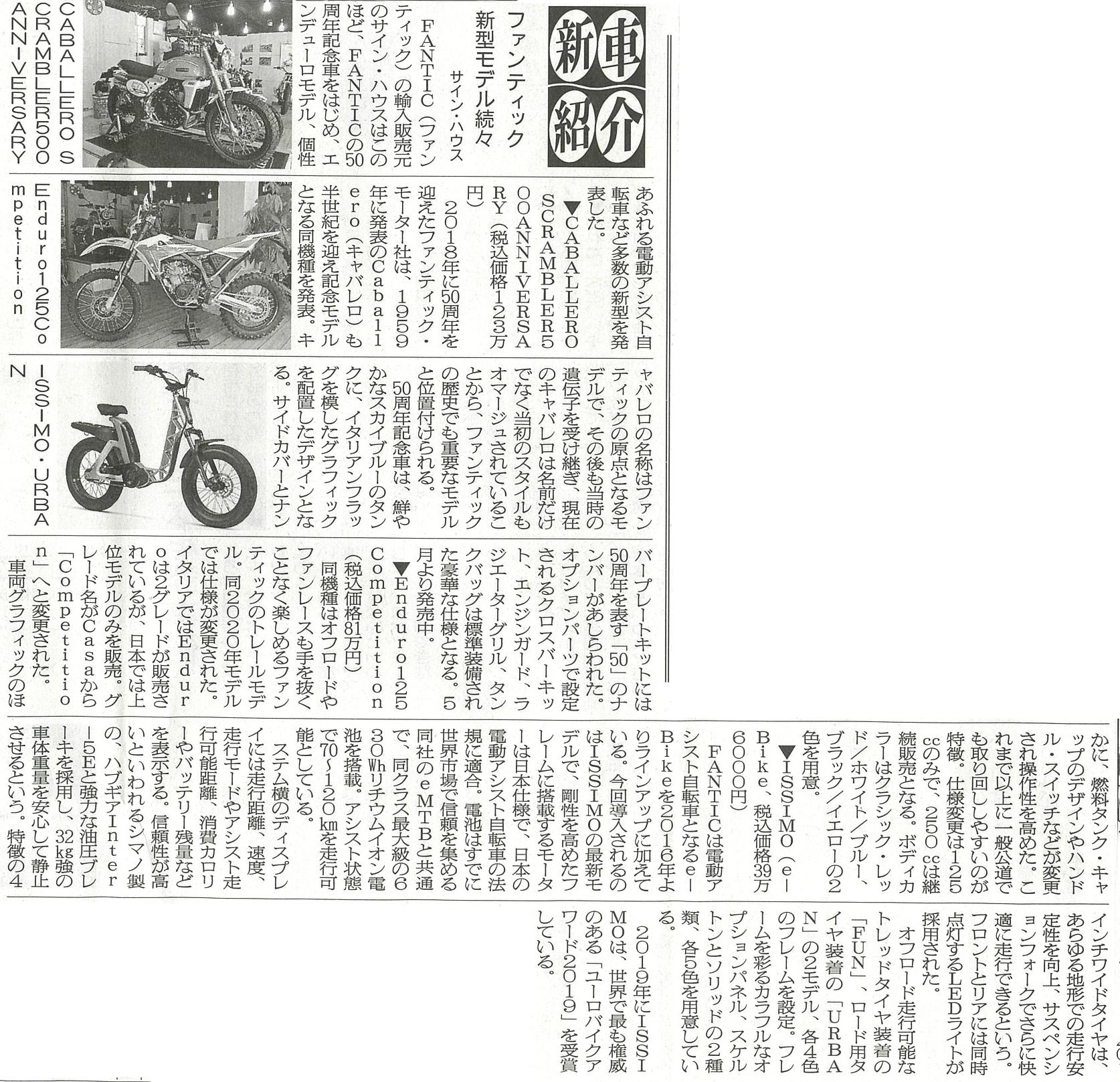 【二輪車新聞7/3掲載】FANTIC