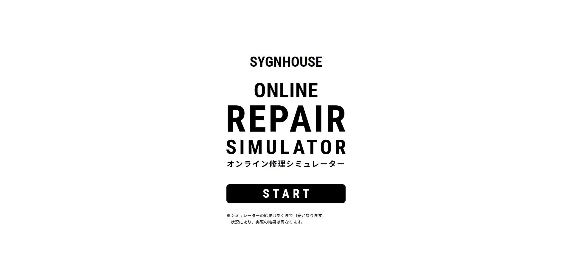 サインハウス オンライン修理シミュレーター公開