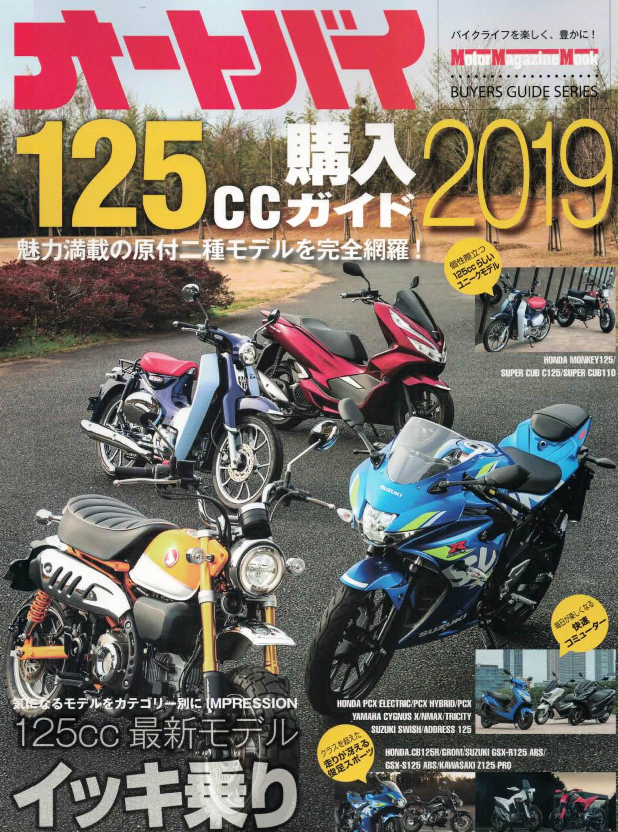 【オートバイ125cc購入ガイド2019掲載】Lambretta V125Special
