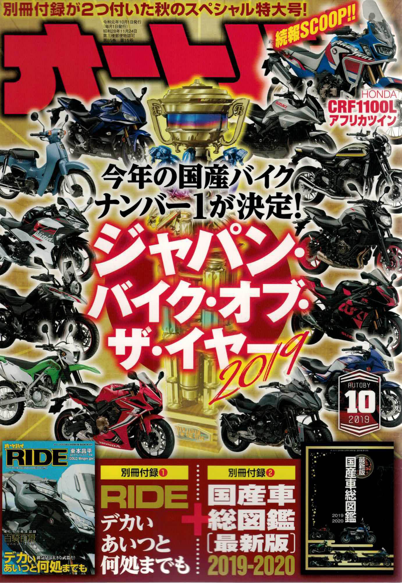【オートバイ10月号掲載】Lambretta