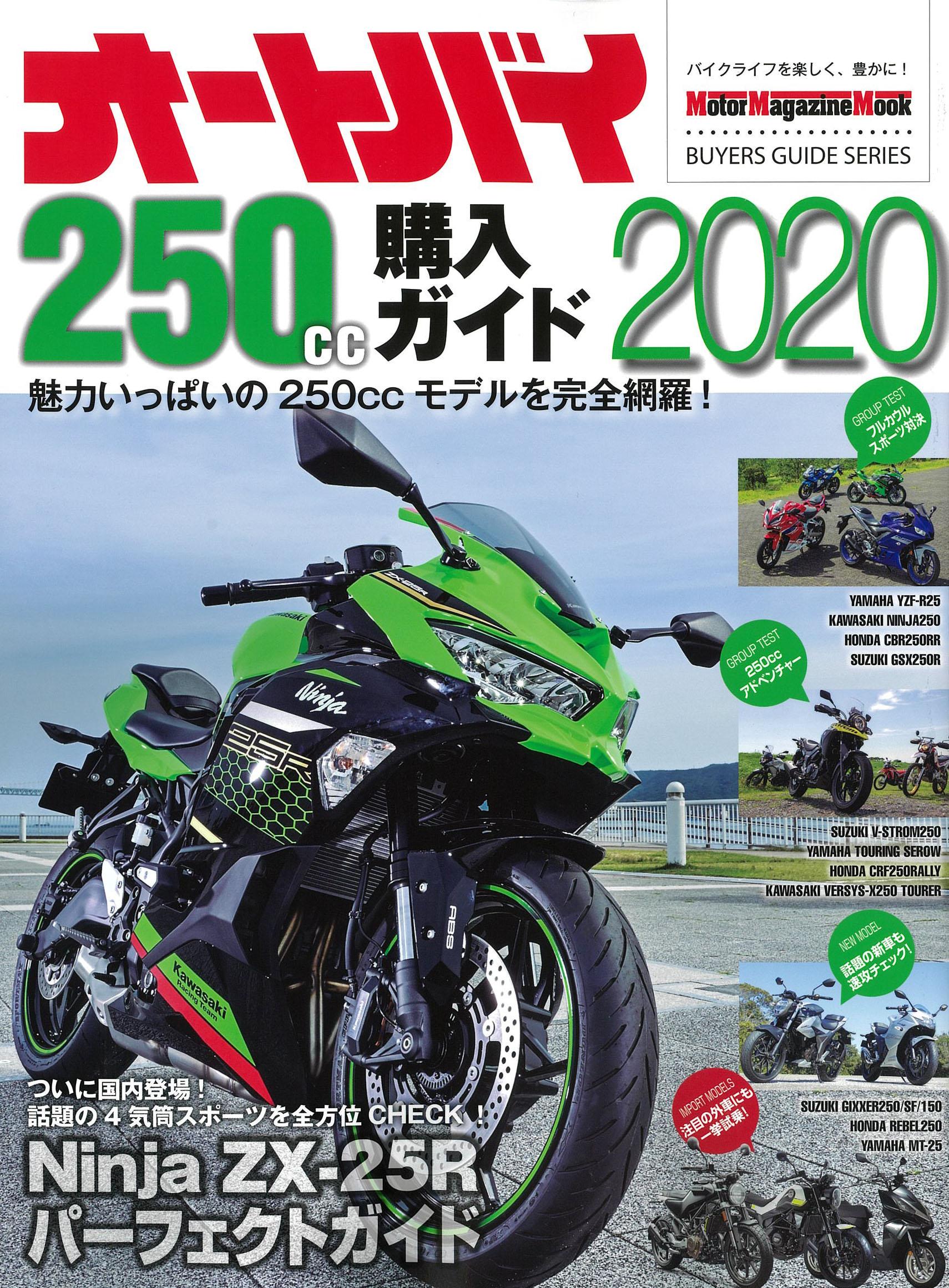 【オートバイ250cc購入ガイド2020掲載】FANTIC・Lambretta・SYM