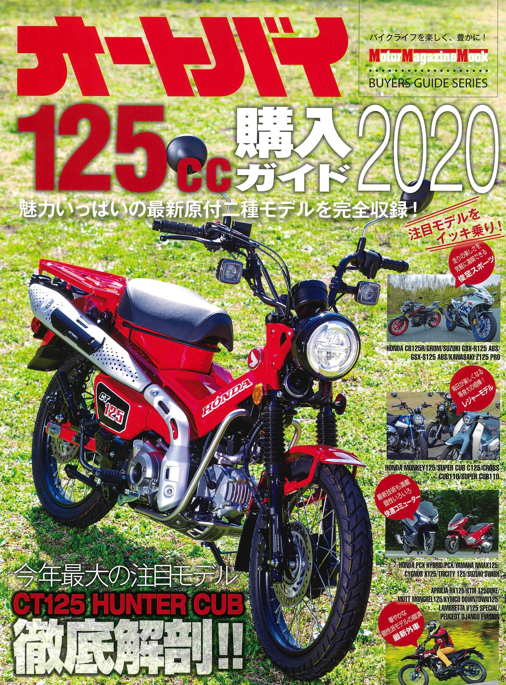 【オートバイ125㏄購入ガイド2020掲載】FANTIC ・Lambretta・SYM(エス・ワイ・エム)