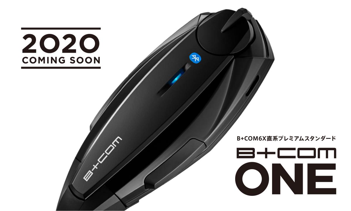 【新商品】2020年ニューモデル 『B+COM ONE』まもなく登場。