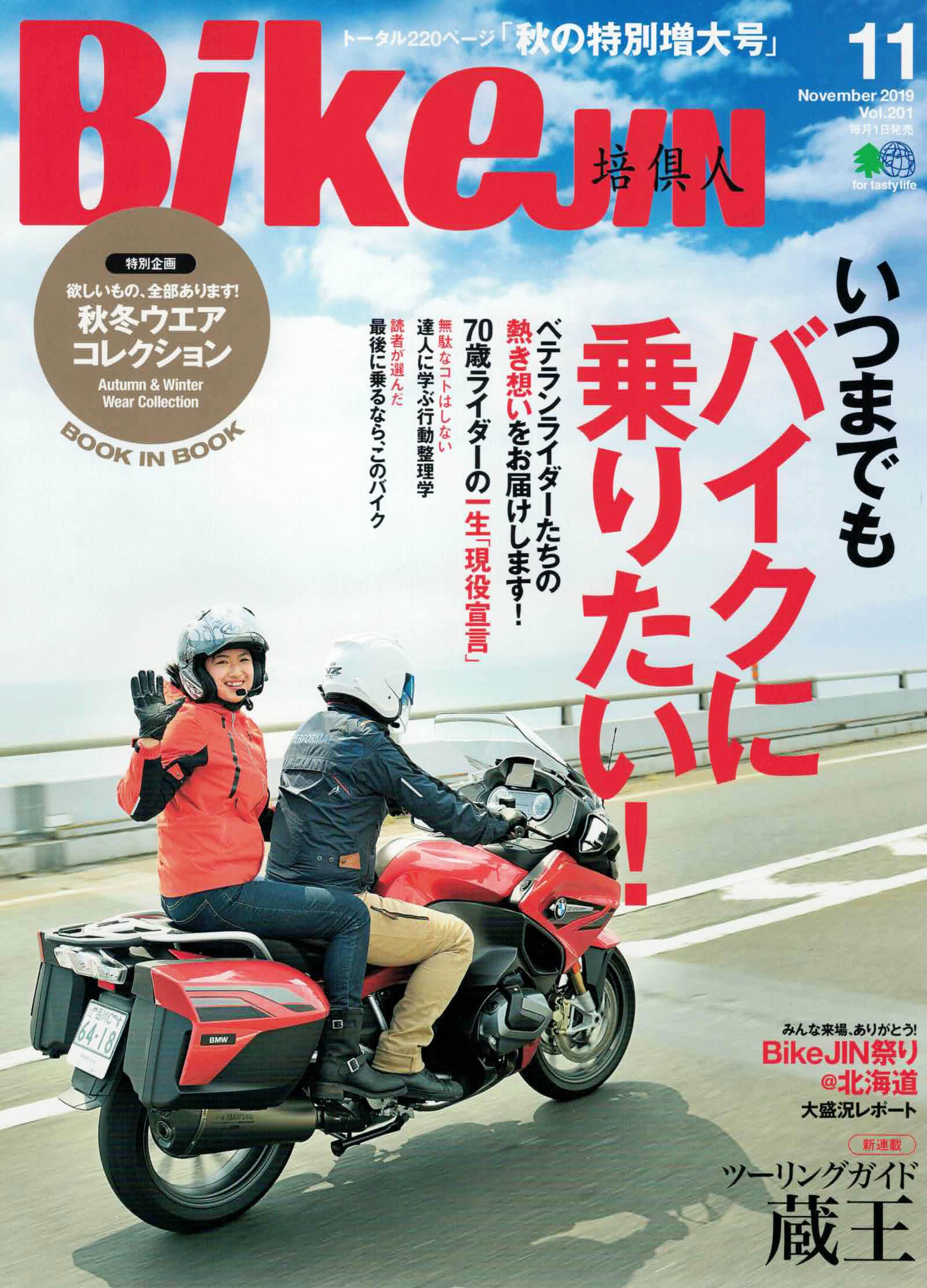 【BikeJIN11月号掲載】Lambretta