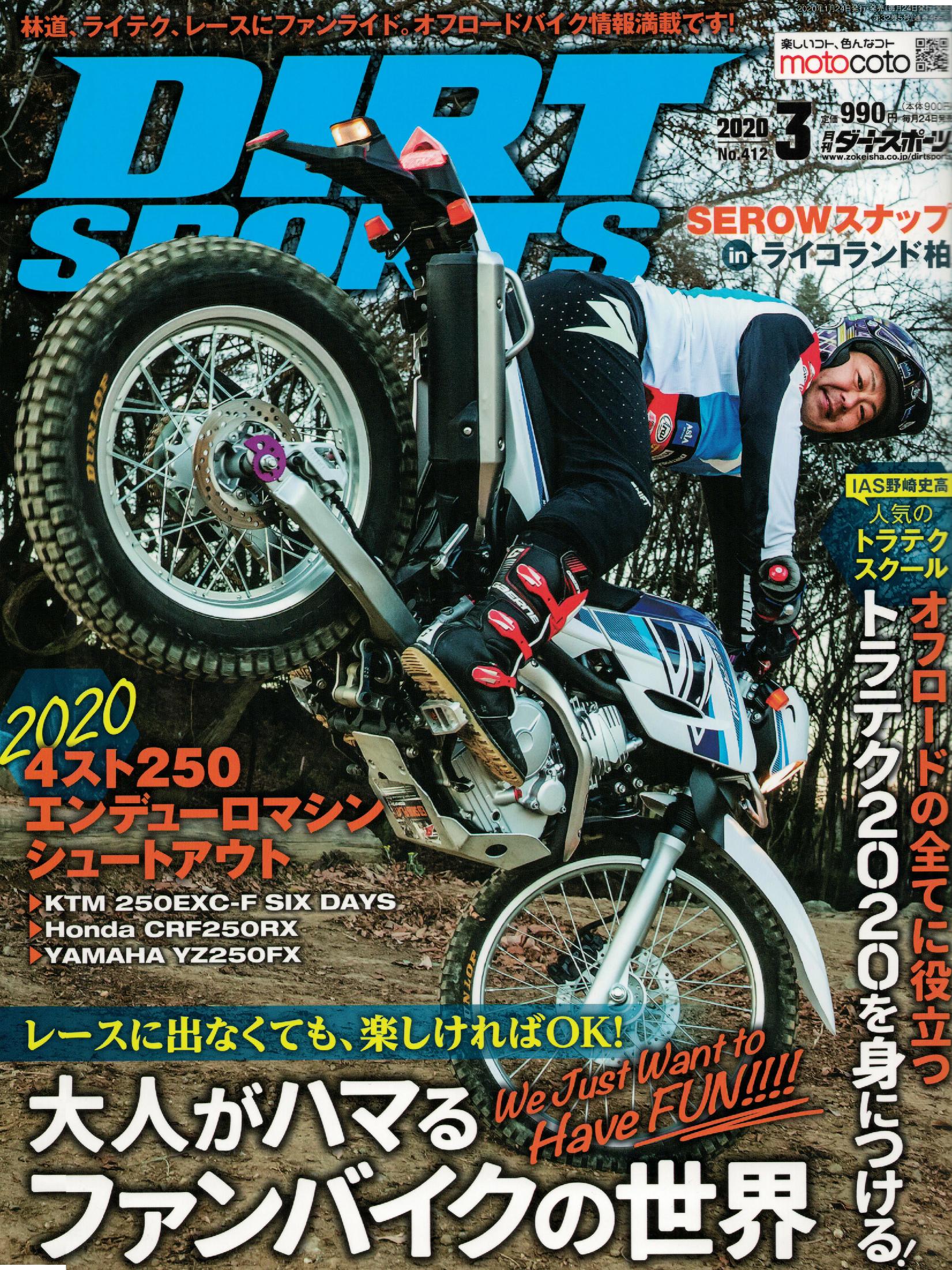 【DIRT SPORTS3月号掲載】FANTIC CABALLERO RALLY500