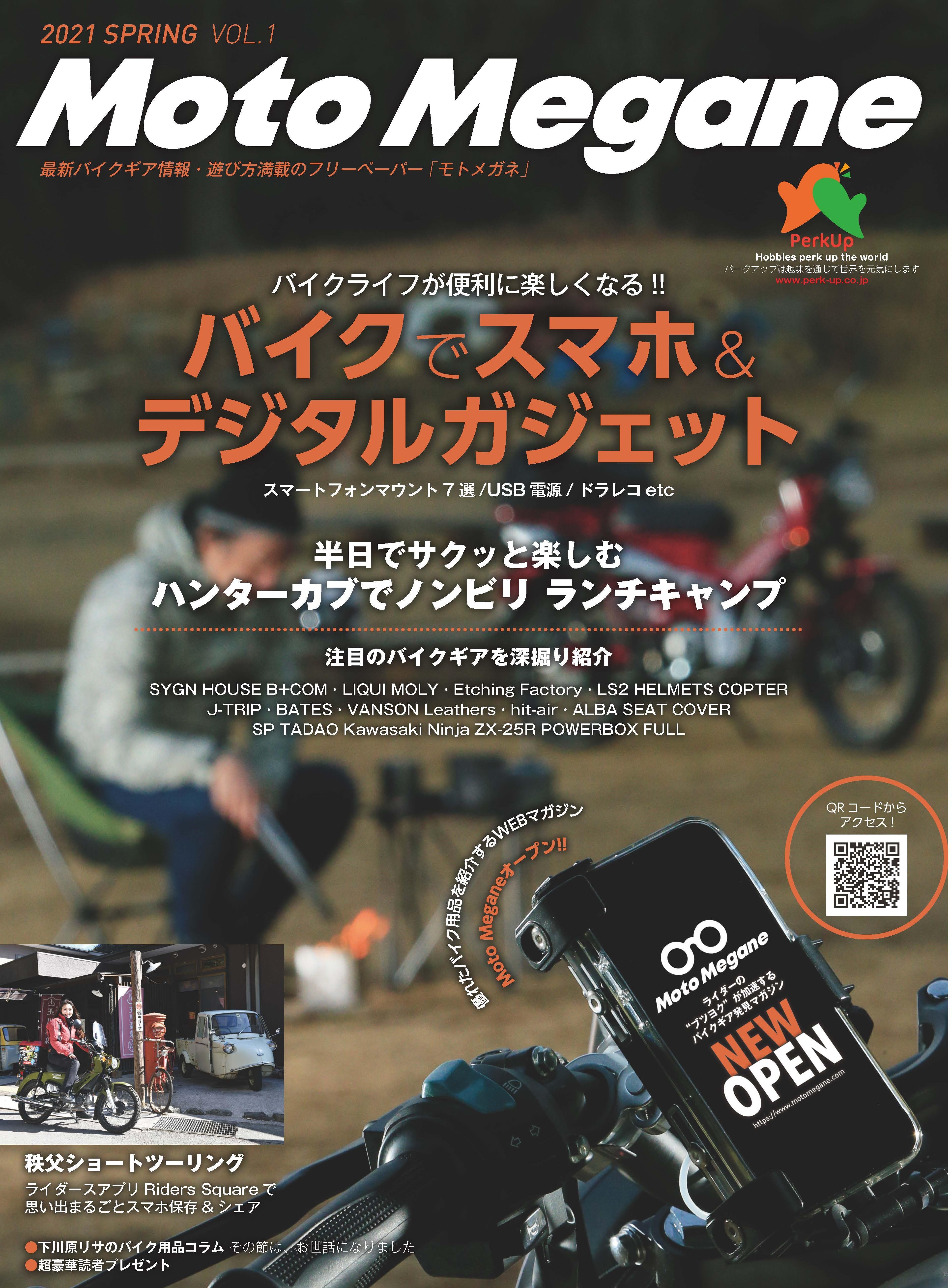 【Moto Megane VOL.1掲載】B+COM SB6X / ONE
