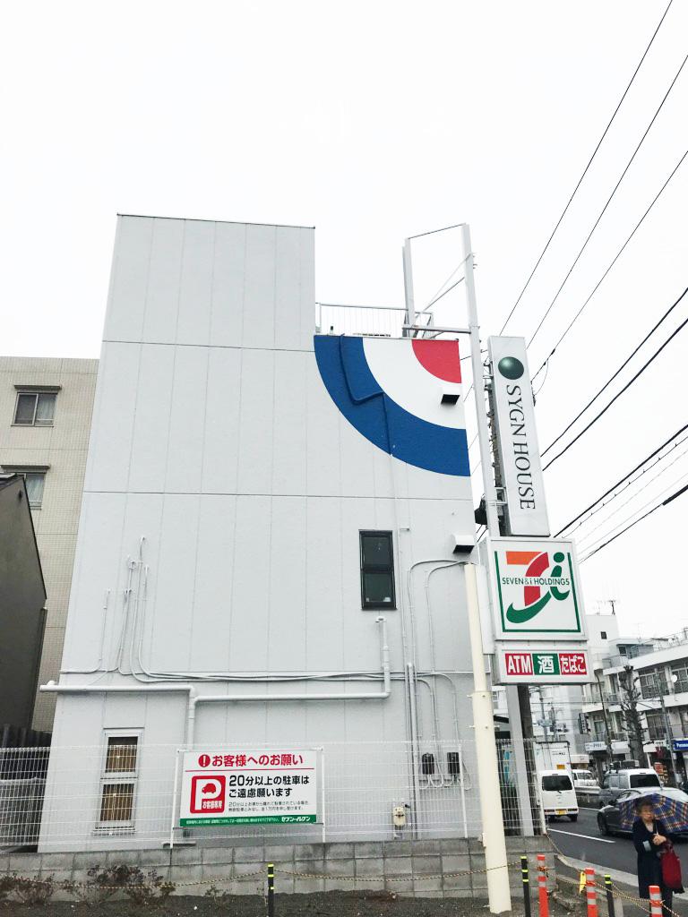【ショールーム】臨時休業のお知らせ