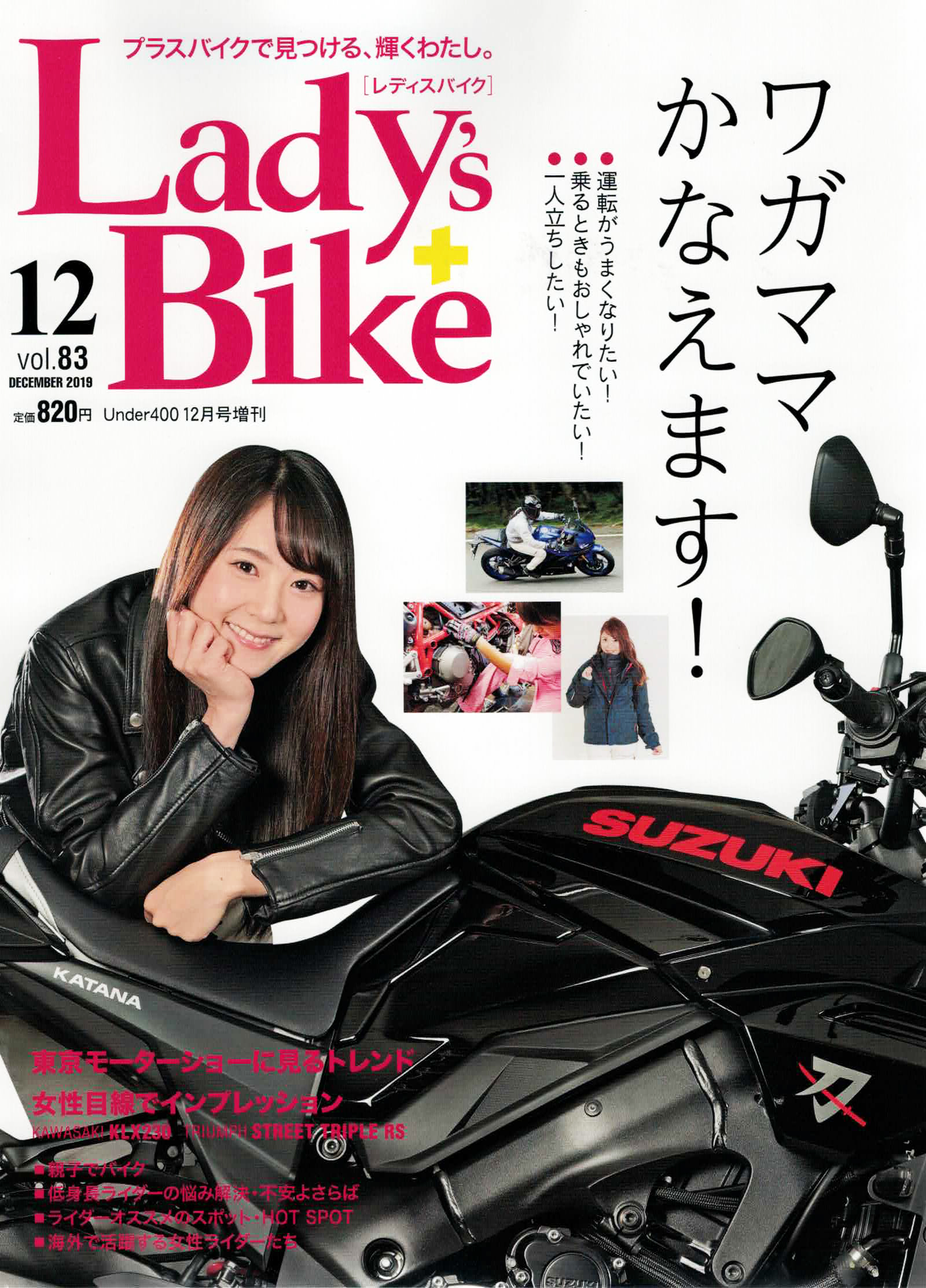 【Lady's Bike12月号掲載】PANDO MOTO