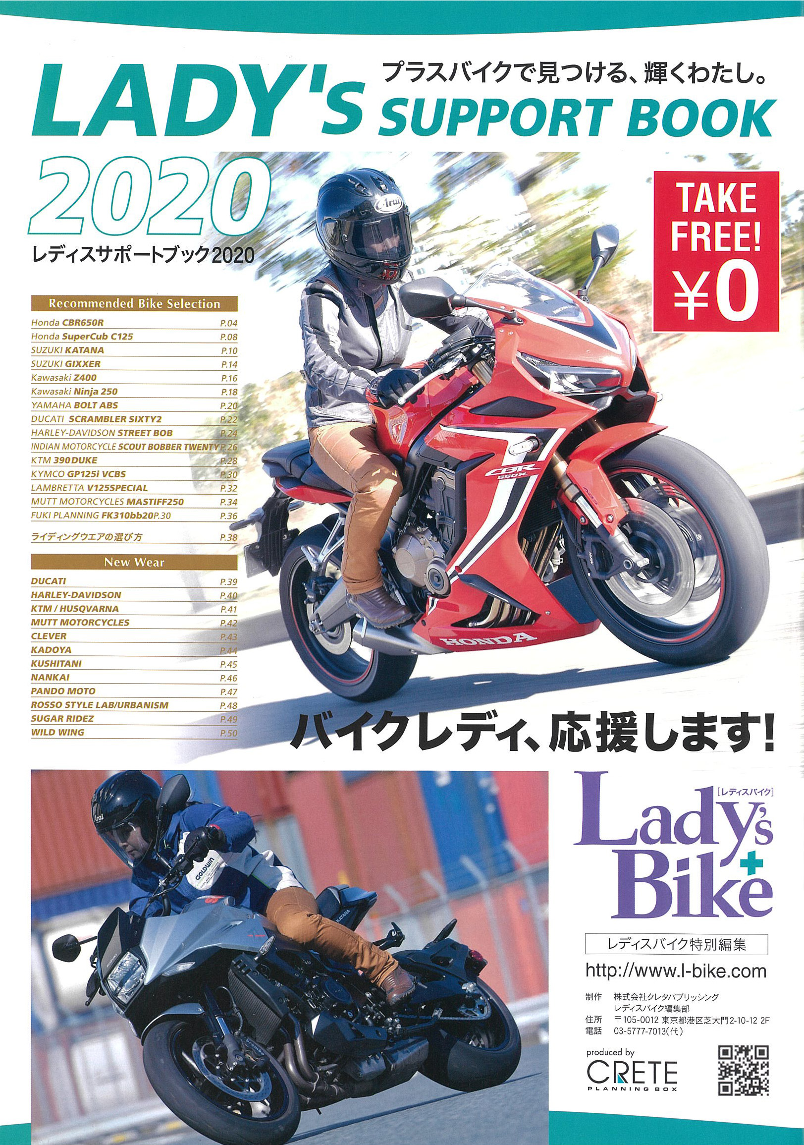 【LADY'S SUPPORT BOOK2020掲載】Lambretta V125Special、PANDO MOTO