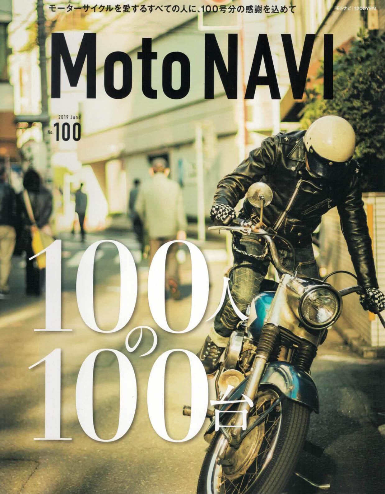 【MotoNAVI 6月号掲載】Lambretta、FANTIC CABALLERO FLAT TRACK125、CABALLERO SCRAMBLER250