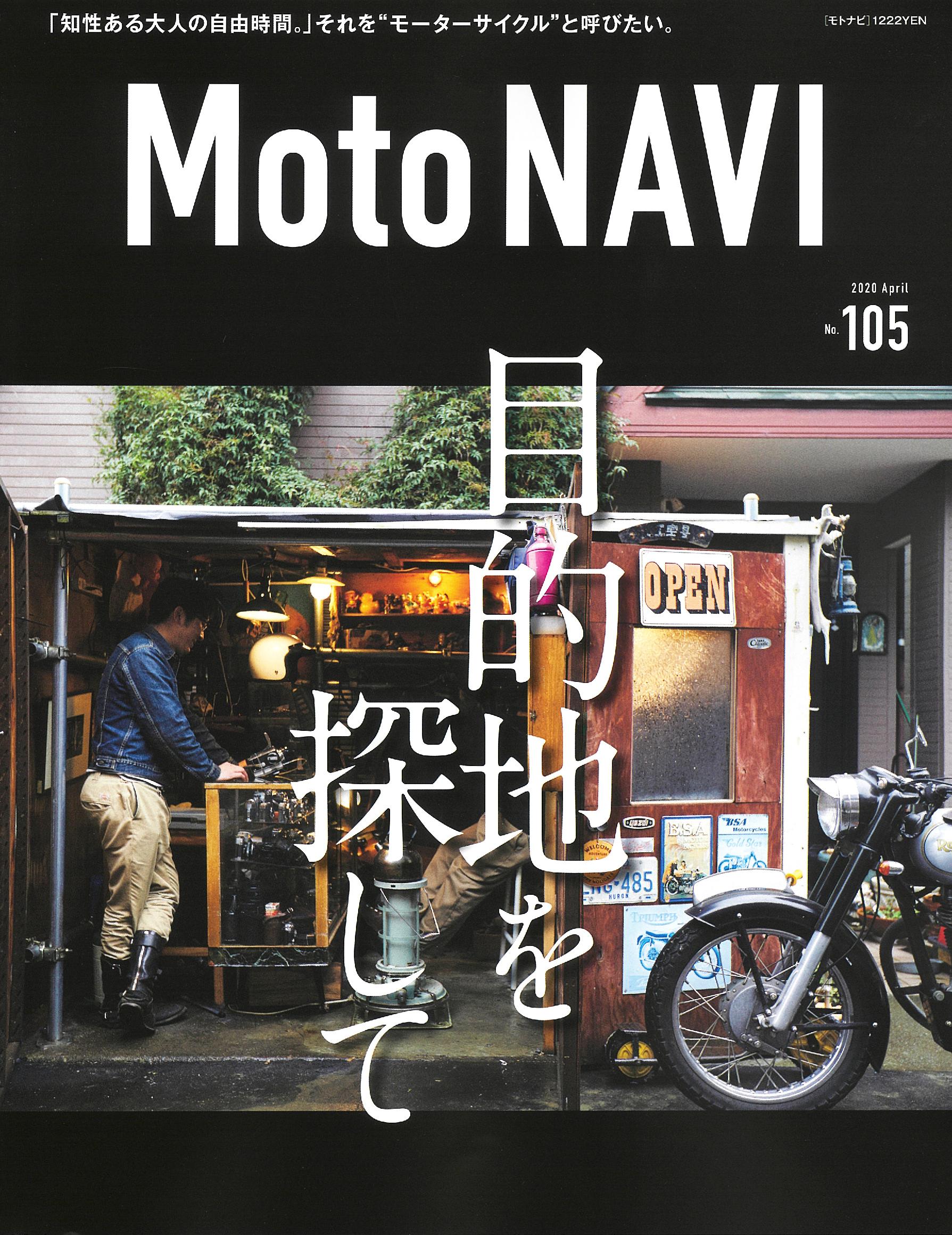 【MotoNAVI4月号掲載】FANTIC CABALLERO SCRAMBLER500