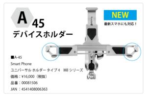 スマホマウントA-45
