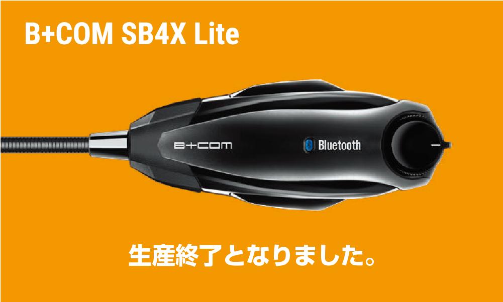 B+COM SB4X Lite と一部オプション品生産終了のお知らせ