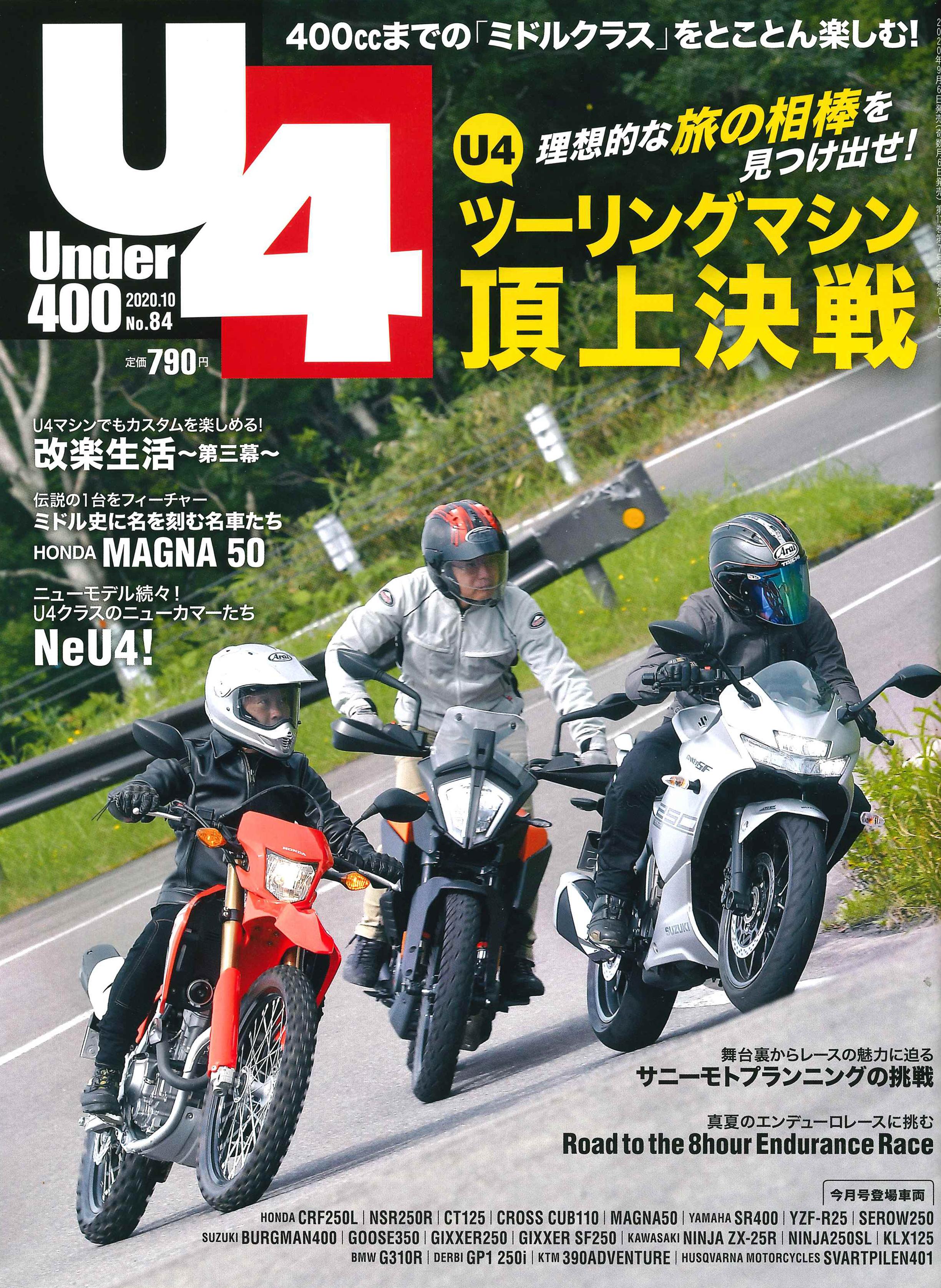 【Under400 10月号】『ヘルメットアタッチメントSHOEI用と5V6A』