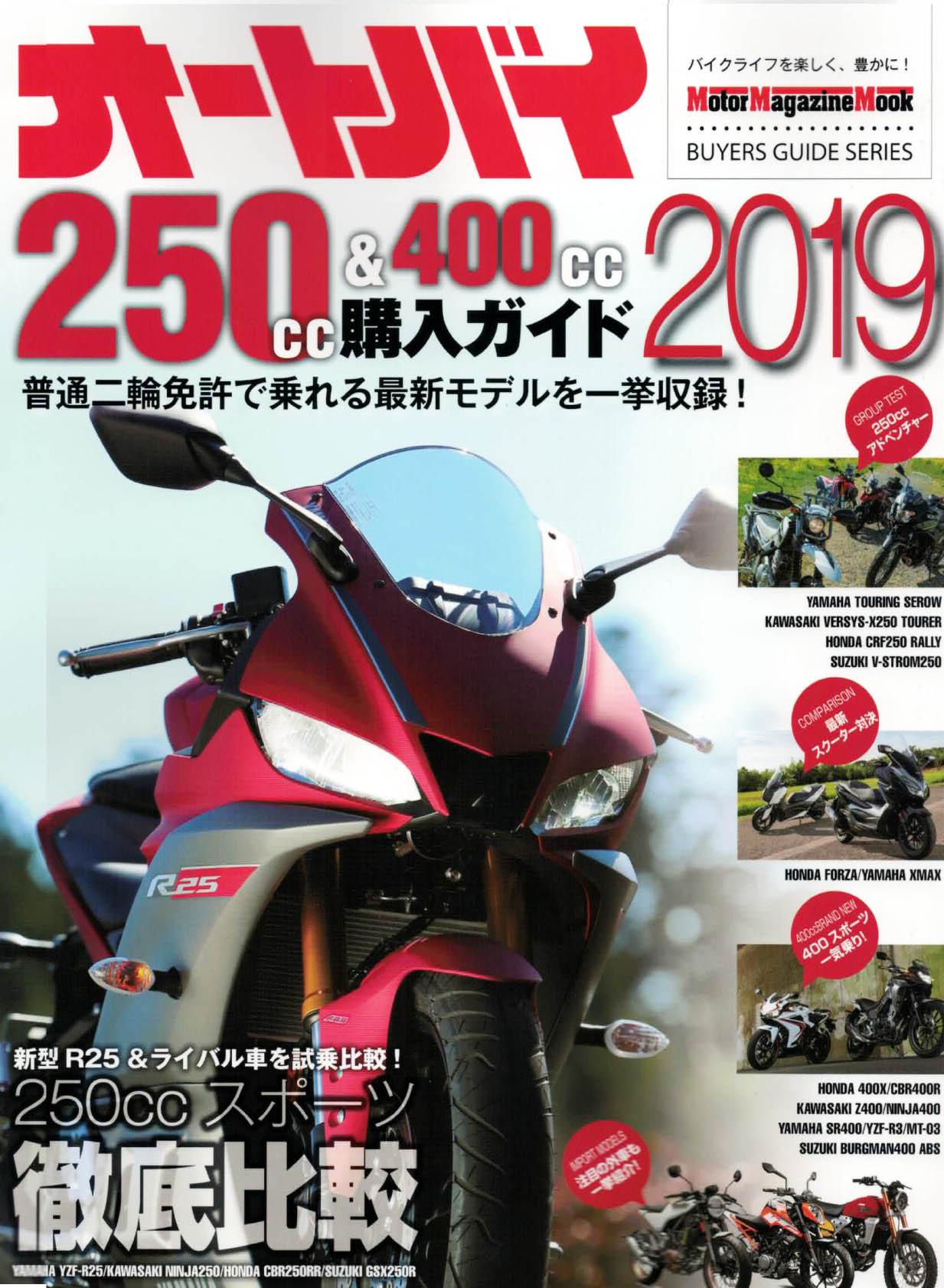 【オートバイ250cc&400cc購入ガイド2019掲載】CABALLERO SCRAMBLER250、CABALLERO FLAT TRACK250、Lambretta V200Special
