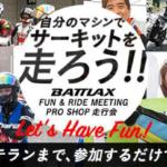 サインハウスイベント BATTLAX FUN&RIDE 2019