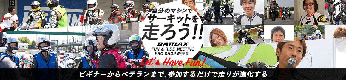 【イベント出展】BATTLAX FUN & RIDE MEETING 2019 in Fuji