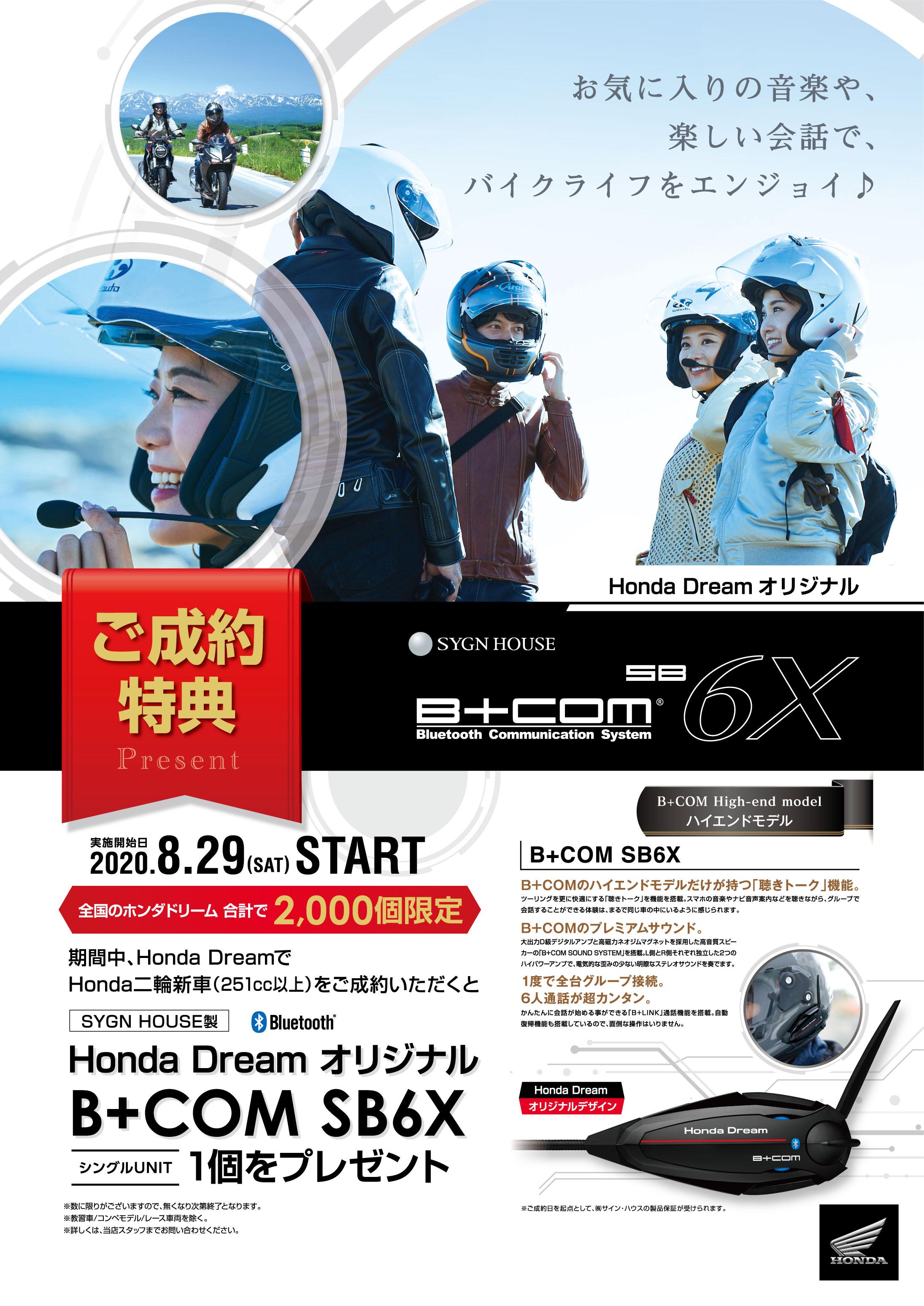 Honda DreamオリジナルB+COM SB6Xプレゼントキャンペーン