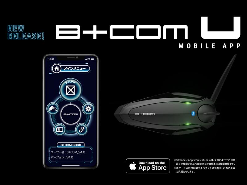 まもなく登場!『B+COM U Mobile APP』PV