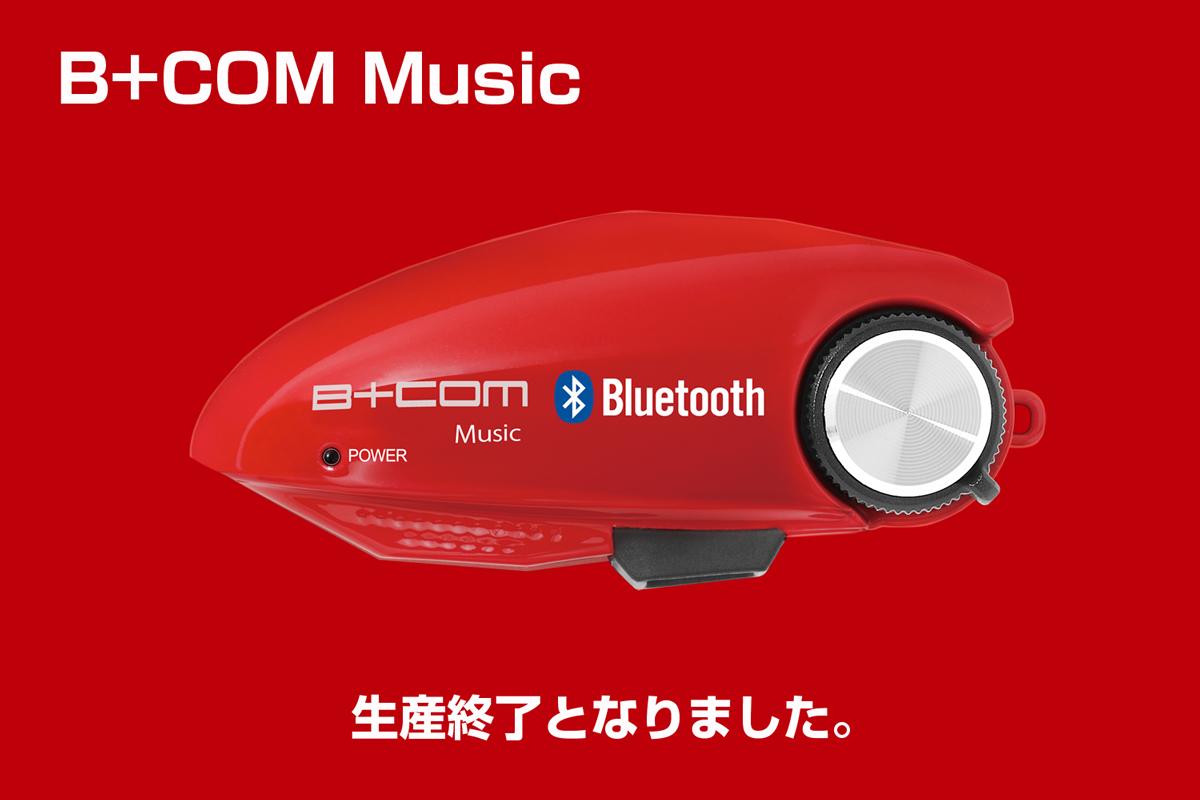 B+COM Music生産終了のお知らせ