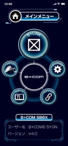 B+COM Uアプリメイン画面