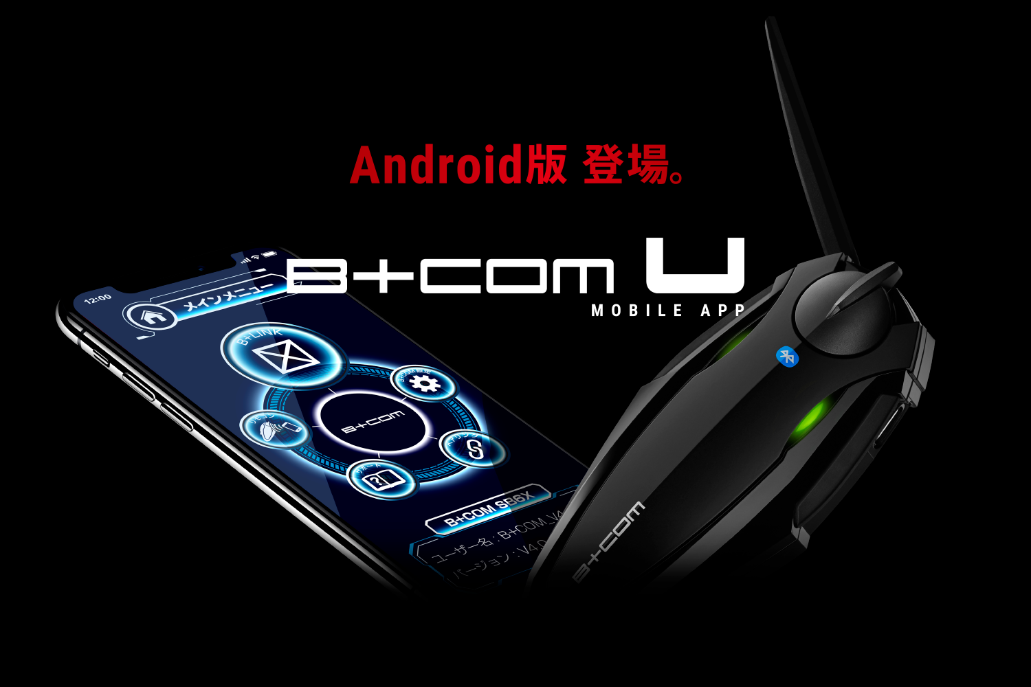「B+COM U Mobile APP for Android」リリースのご案内