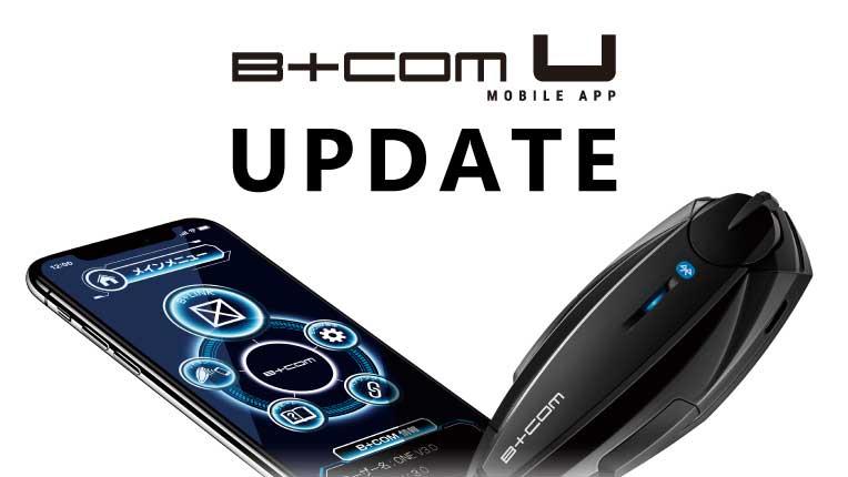 B+COM専用アプリ「B+COM U」最新プログラムリリース