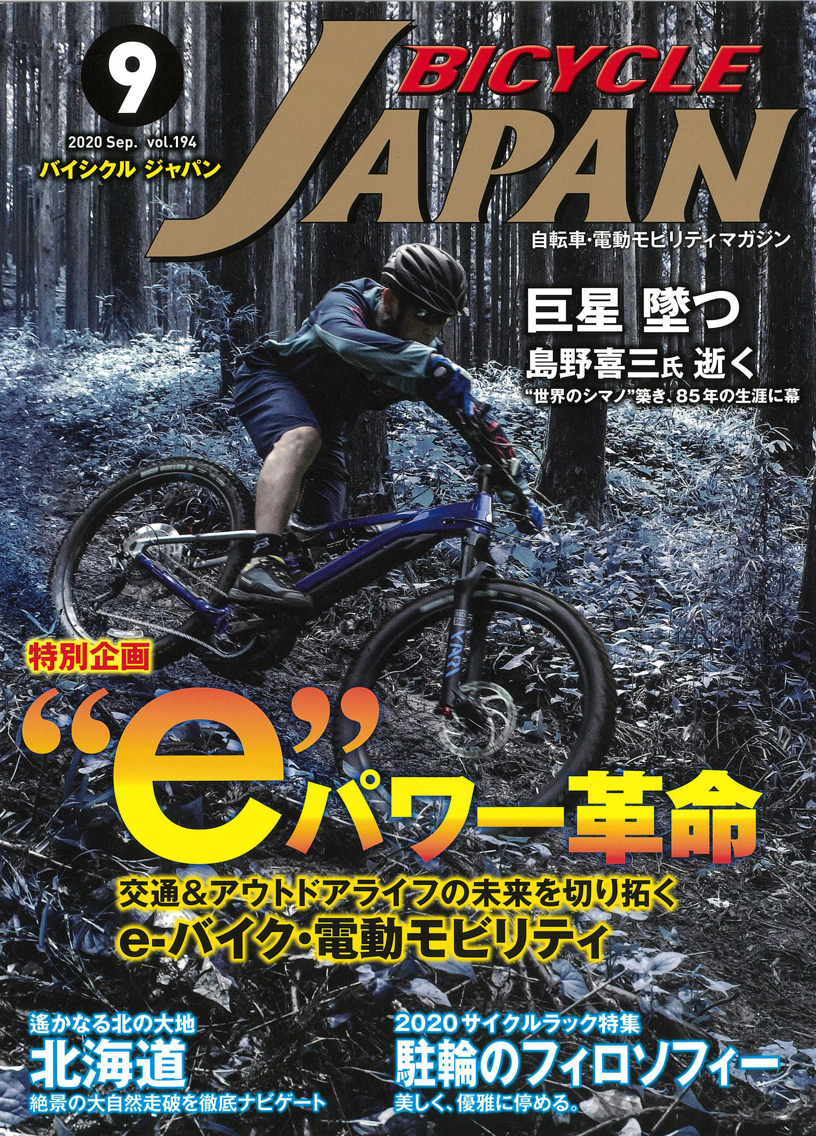 【BICYCLE JAPAN9月号掲載】FANTIC XF1 INTEGRA 160・ISSIMO